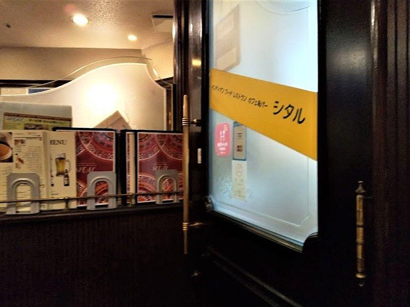 1月22日は「カレーの日」人気店吉祥寺のシタルのおすすめカレー