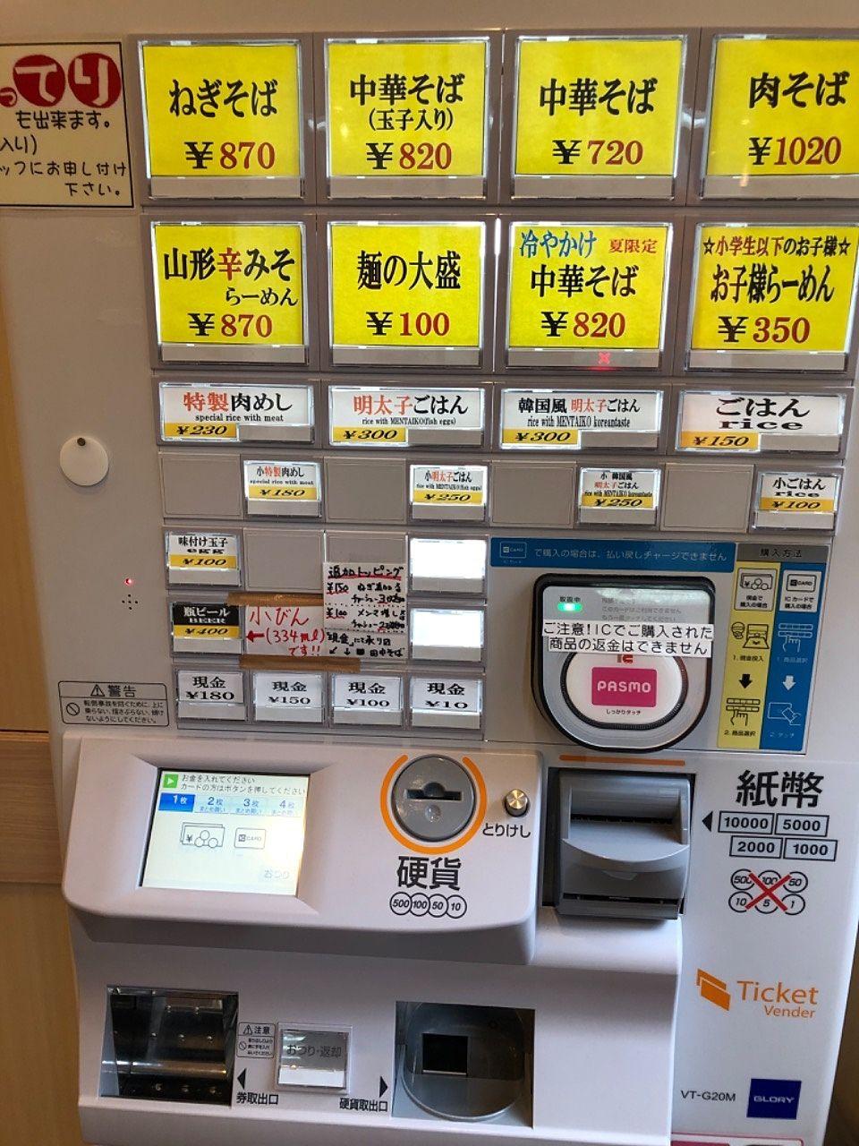 自動販売機で食券を購入します。中華そばを注文しました。