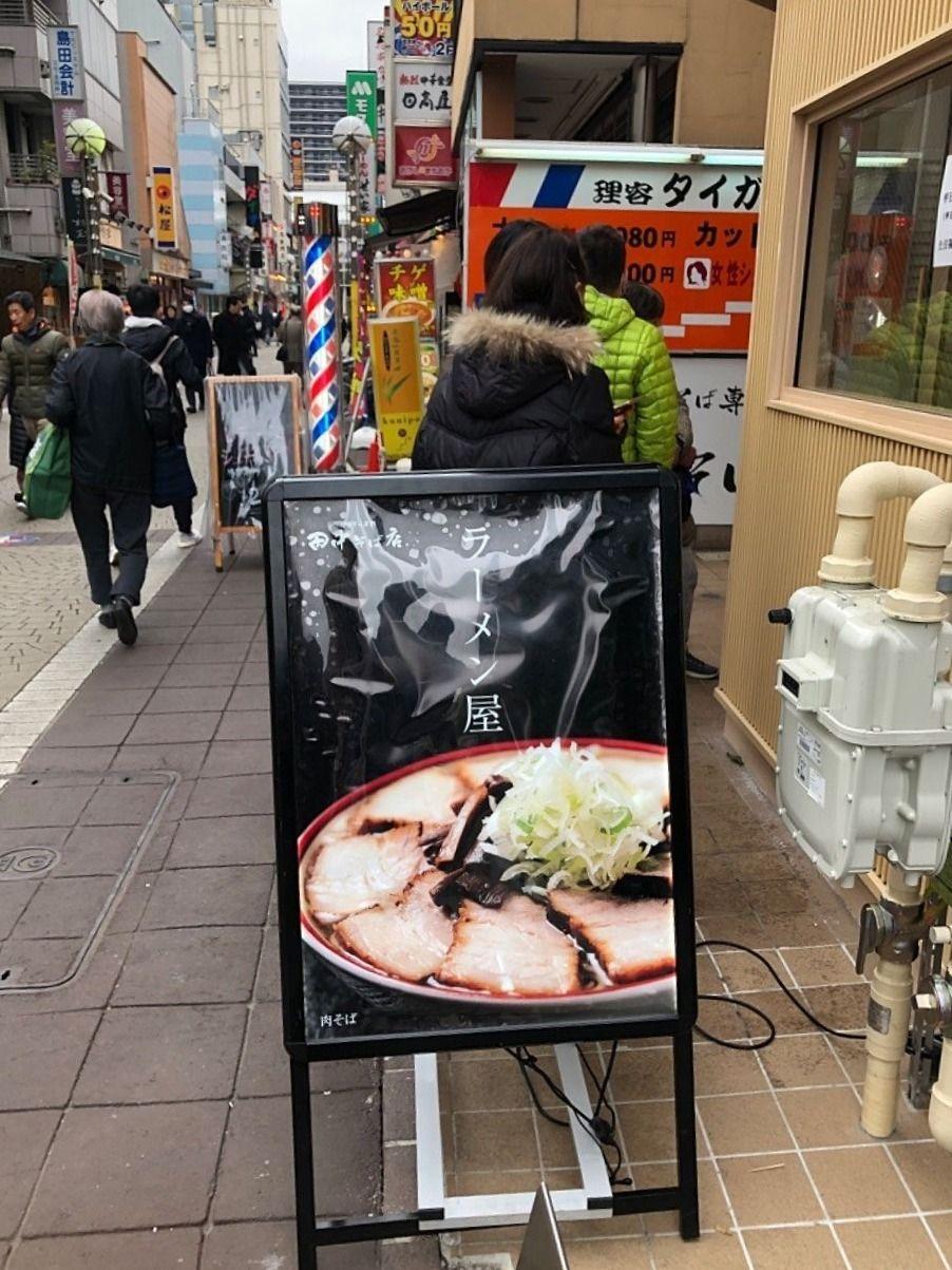 武蔵境すきっぷ通りにある武蔵境すきっぷ通り「田中そば屋」
