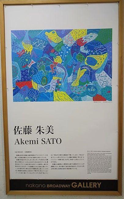 こちらも佐藤さんの作品、色の組み合わせが美しく、細かなラインが斎藤さん独特の雰囲気を表しています