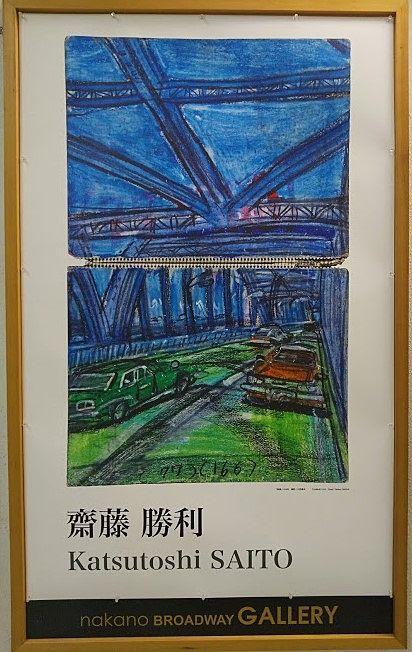 齋藤さんは生まれつき耳が聴こえず、聾学校に通っていました。作品はこのほか鉄橋に夕日が輝くような作品もあり、色や構図がとても素敵です