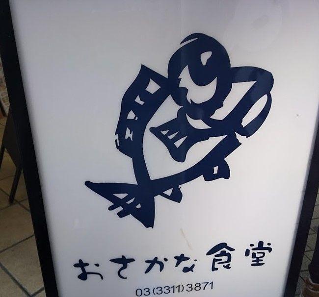 中央線の人気駅の阿佐ヶ谷、賑わう駅の近くのおすすめレストラン