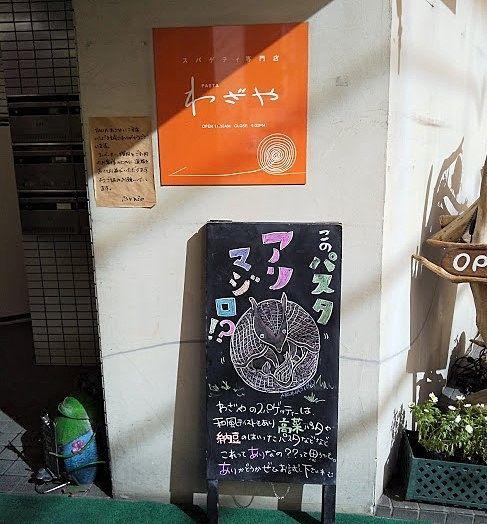 三鷹駅南口の人気スパゲティ店「わざや」