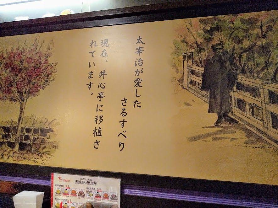 太宰治は井心亭のすぐ近くに住んでいました