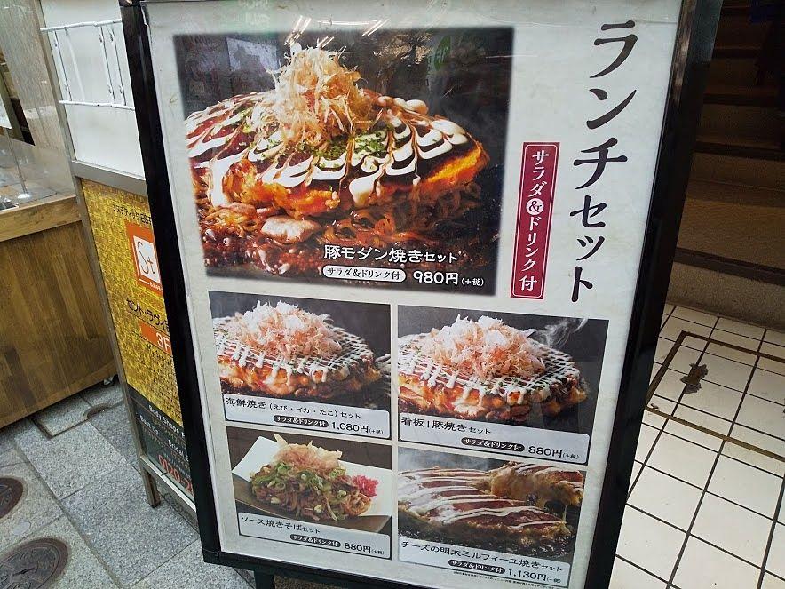 吉祥寺ぱすた館のランチは5種類、人気です