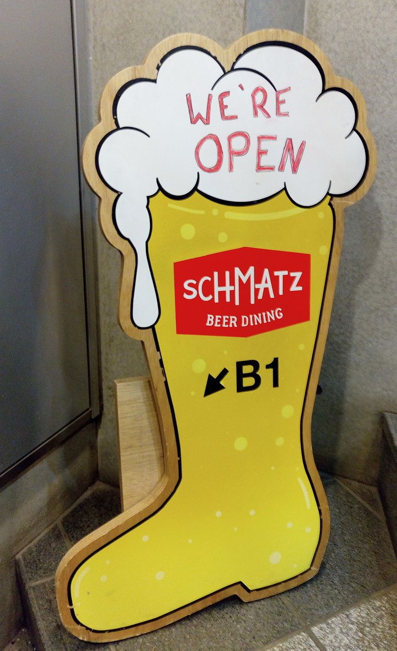 ビールの専門店、平日は17時から、休日、祝日は12時からの営業