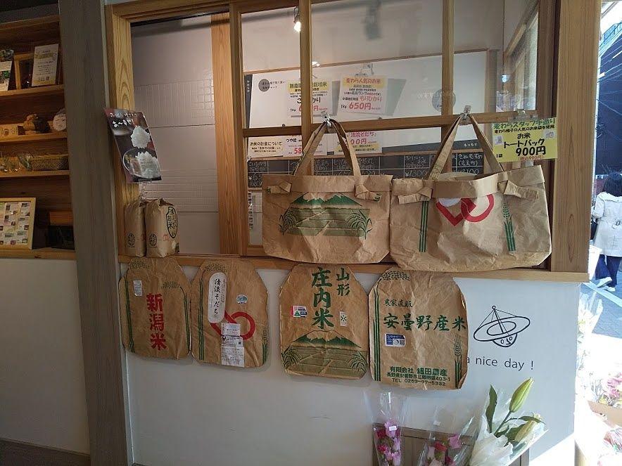米袋で作ったバッグはインパクトが大!お米が入っていただけあって意外に丈夫だそうです