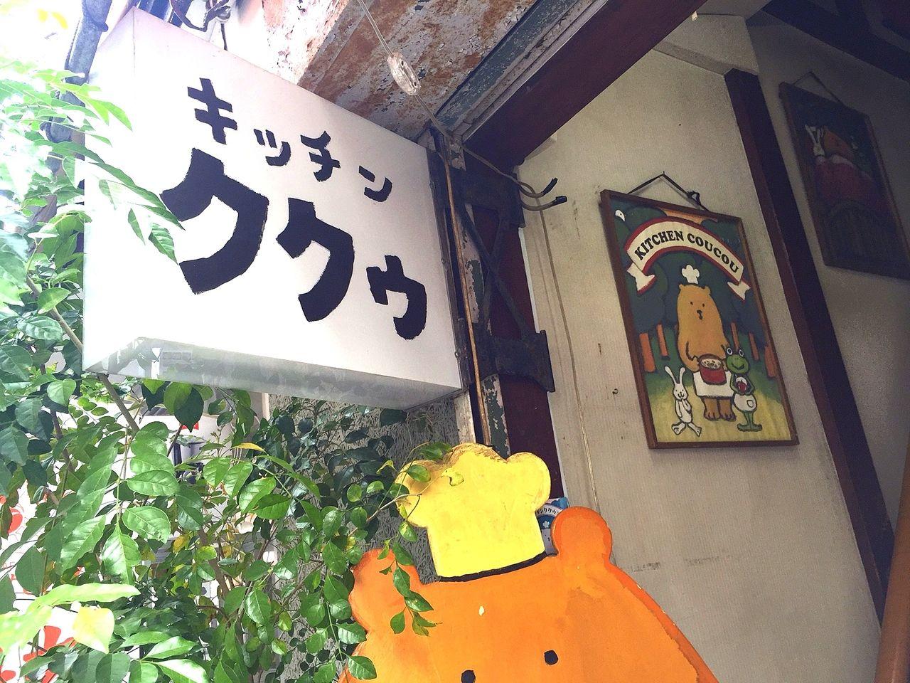 JR中央線吉祥寺さんぽ、中道通り9