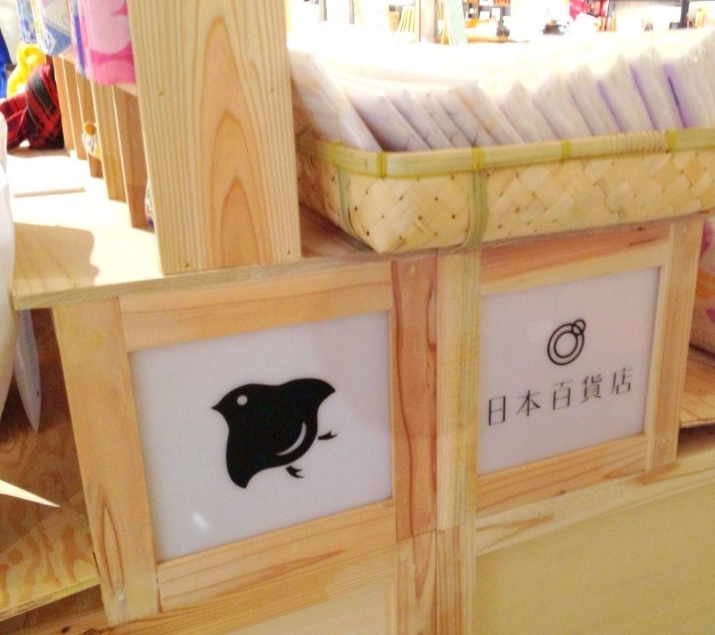 吉祥寺 雑貨店 日本百貨店