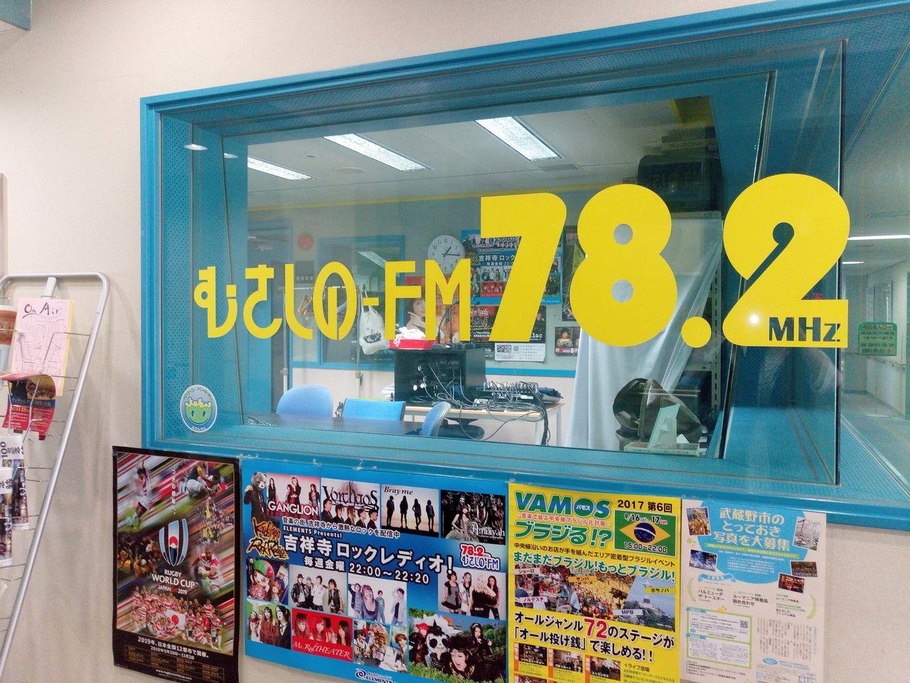 武蔵野商工会館にあるむさしのFM