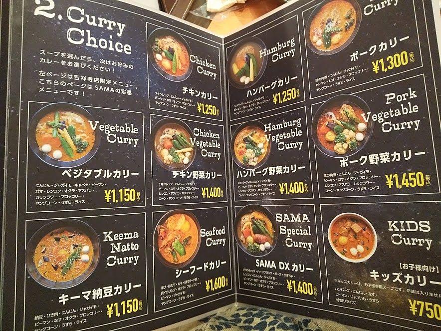 スープを選び、具材を選びます「SAMA」