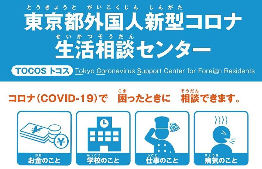 Tokyo Coronavirus Support Center for Foreign Residents