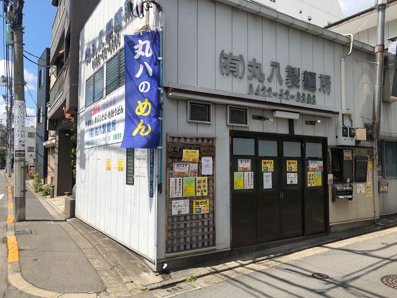 丸八製麺所(武蔵野市吉祥寺北町)
