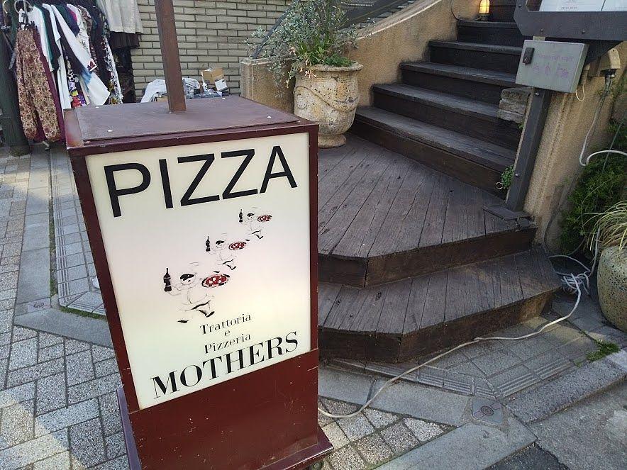 吉祥寺のマザーズレストラン もう少ししたら又行きたい