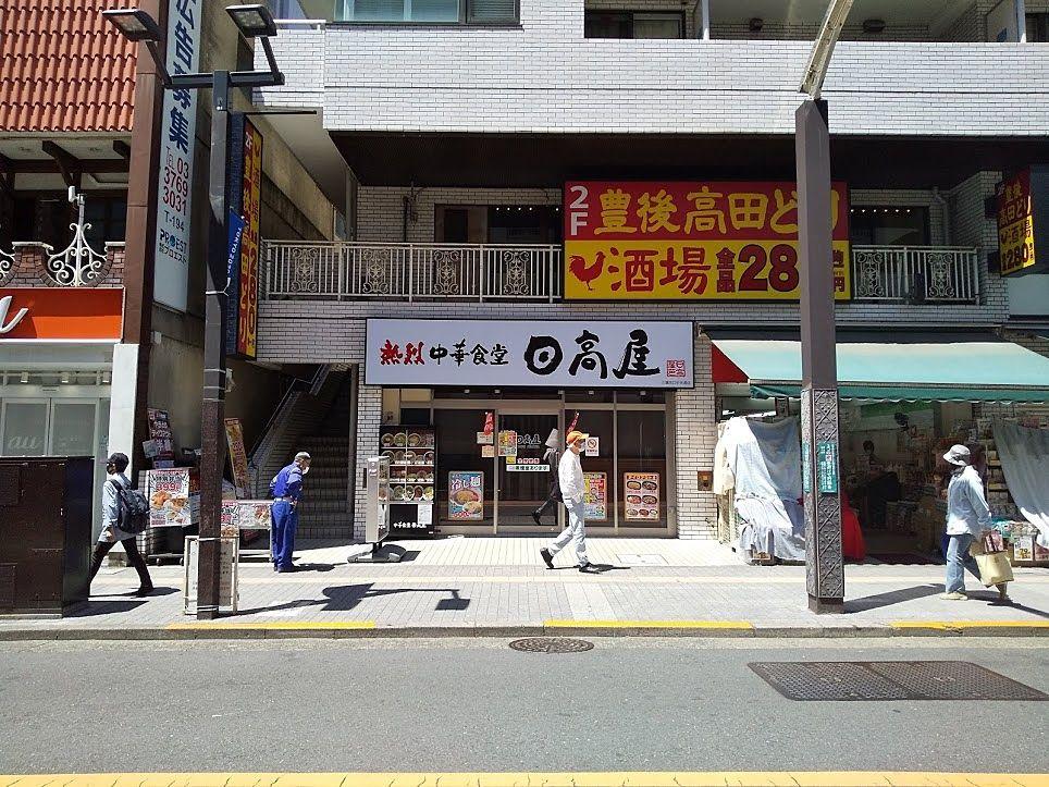 JR中央線三鷹駅、中央通りの日高屋