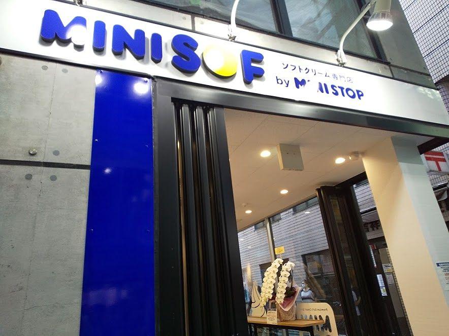 ソフトクリーム専門店MINISOFU、吉祥寺のサンロード