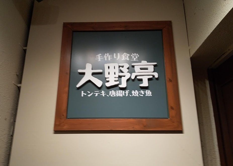 吉祥寺サンロードの飲食店はほとんど再開しています。定食屋になった「大野屋」