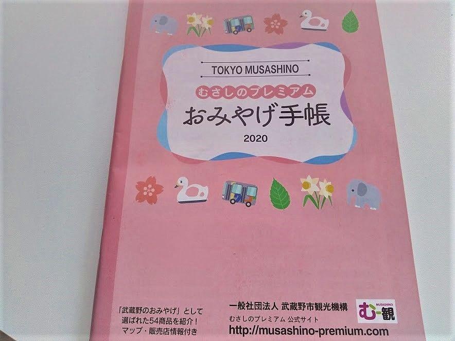 東京武蔵野、おみやげ手帳