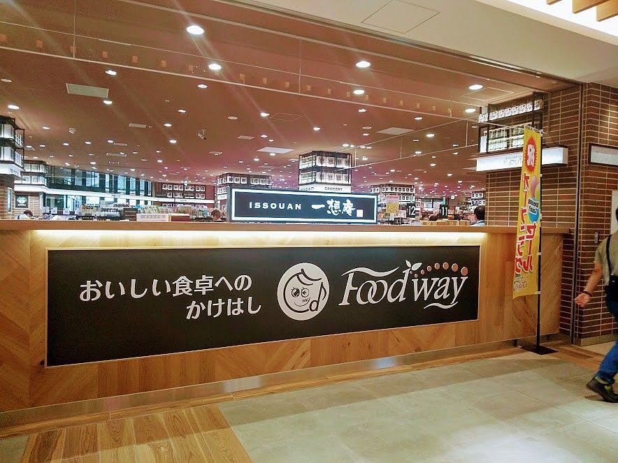 Foodway,ソコラ武蔵小金井クロス