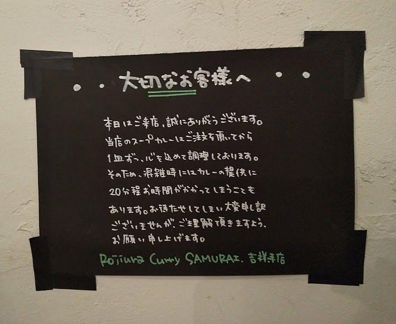 吉祥寺の侍カレーは注文を受けてからの調理です