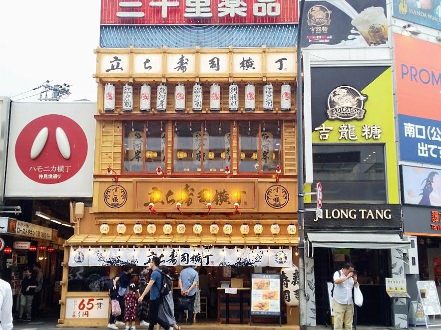 吉祥寺駅周辺、次々と変化しています。次は寿司屋だ!