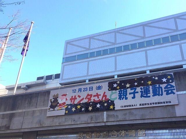 武蔵野体育館で開催されるサンタさん親子運動会