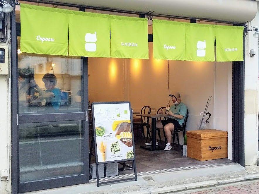 吉祥寺、様々な珈琲店からの変化、抹茶専門店「Capoon抹茶製造所」
