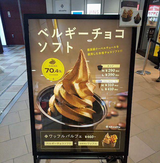ミスターワッフル京王井の頭線吉祥寺店