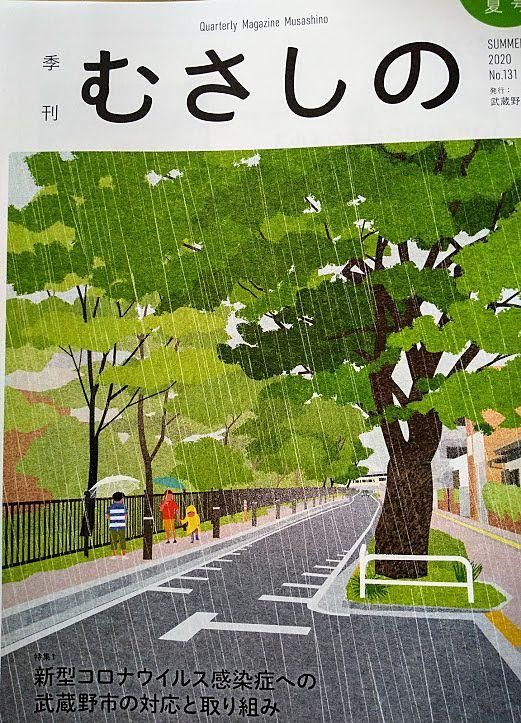 季刊 むさしの、武蔵野市の広報誌