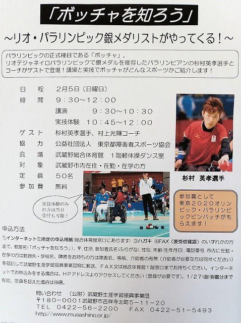 武蔵野市体育館で開催