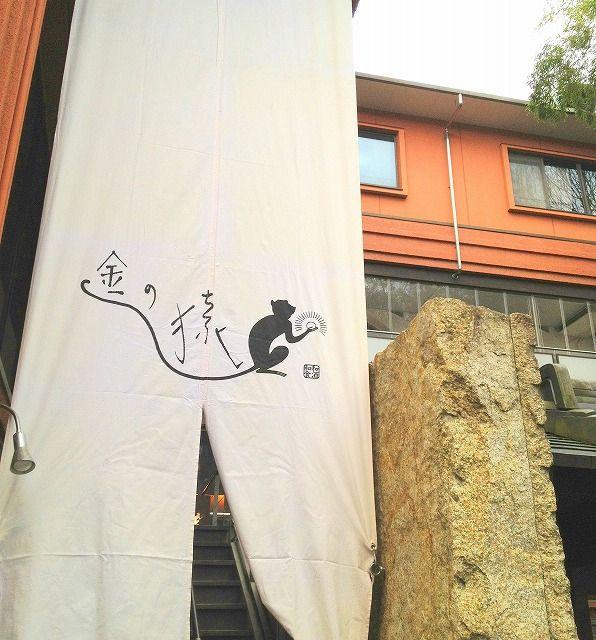 吉祥寺の和食レストラン