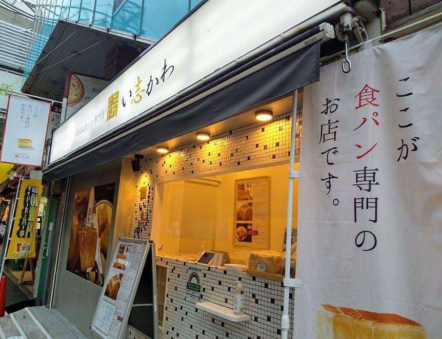 名古屋のパン屋さん「い志かわ」