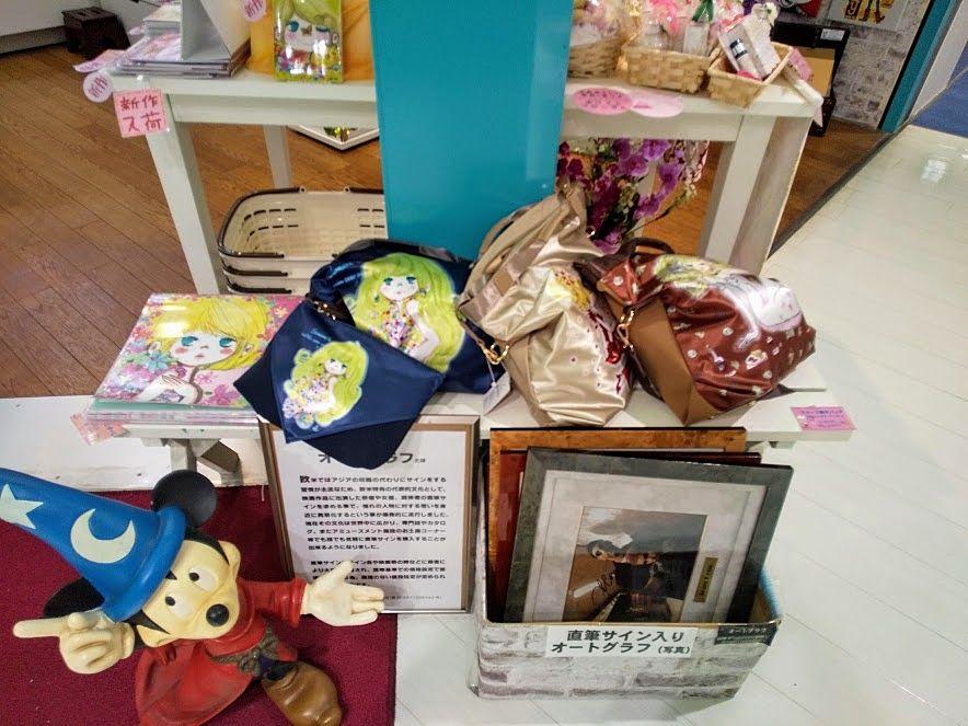 水森亜土ちゃんの作品やグッズが沢山