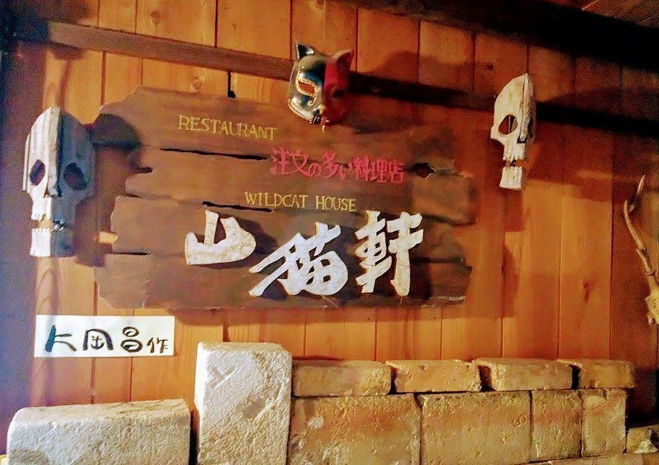 埼玉県越生町にある「山猫軒」