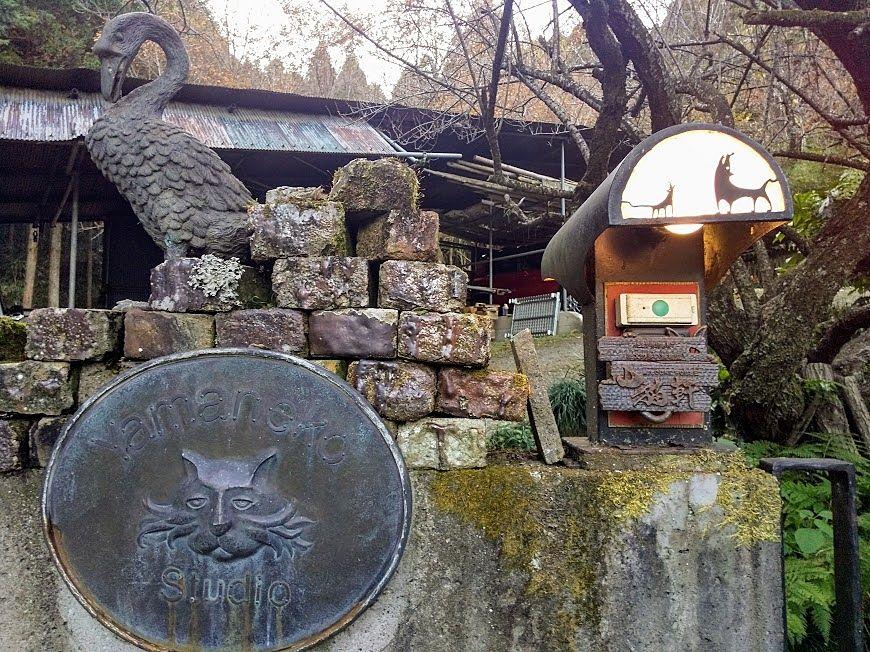 わくわくする山猫軒の門、越生町