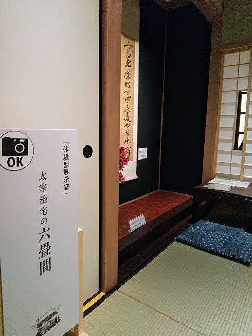 太宰治展示室、三鷹の此の小さい家太宰体験型和室