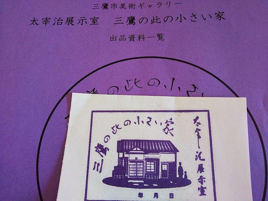 太宰治展示室、三鷹の此の小さい家