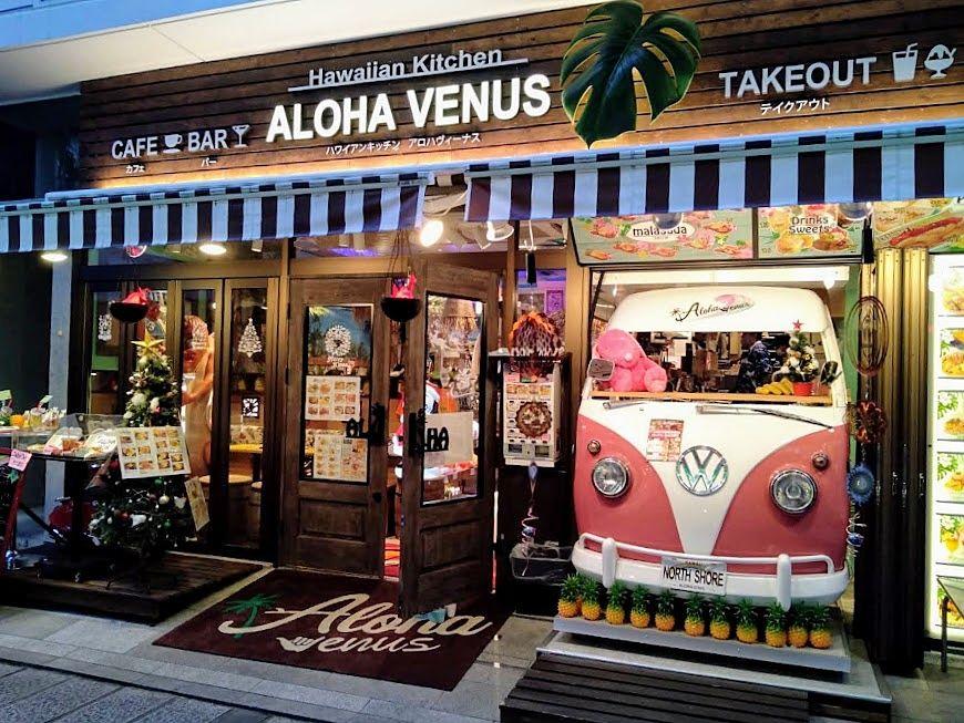 ハワイアンキッチン「アロハビーナス」