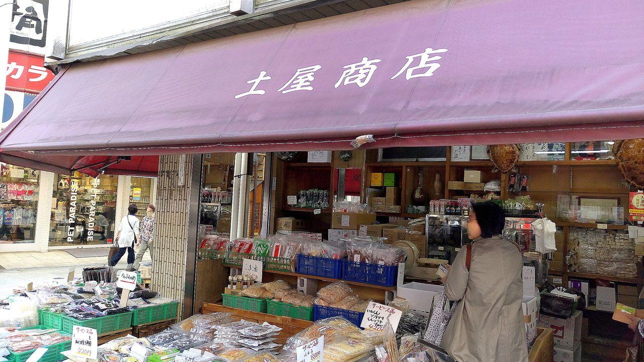 乾物の土屋商店