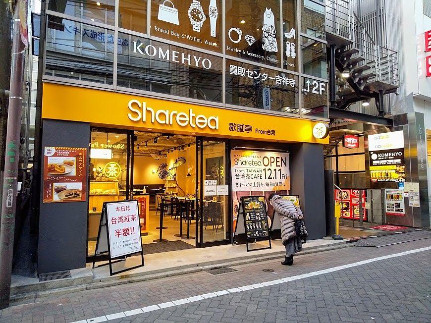 台湾のお茶専門店「シェアティージャパン」