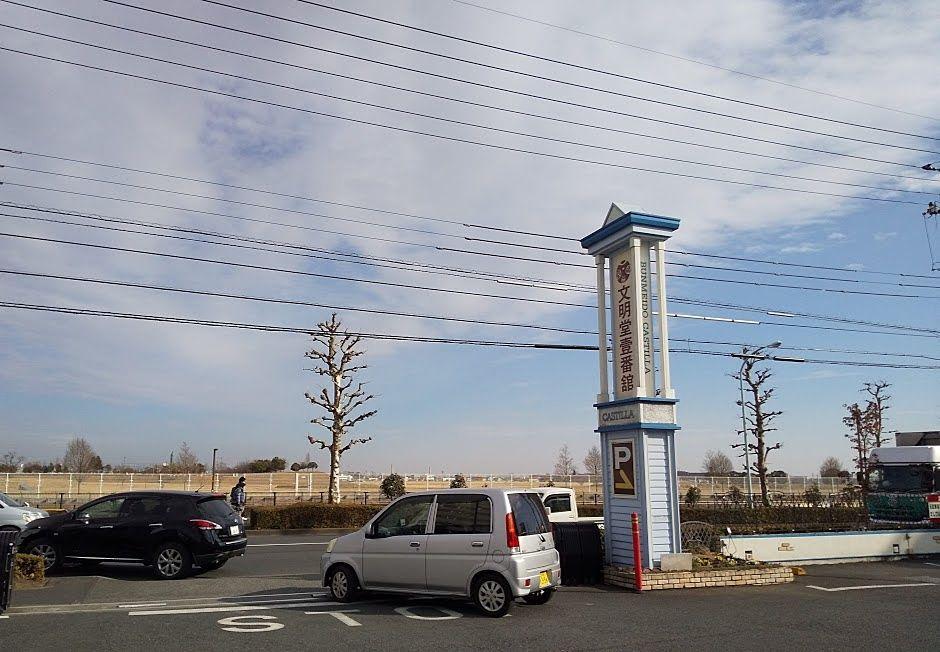 文明堂武蔵村山直売店駐車場