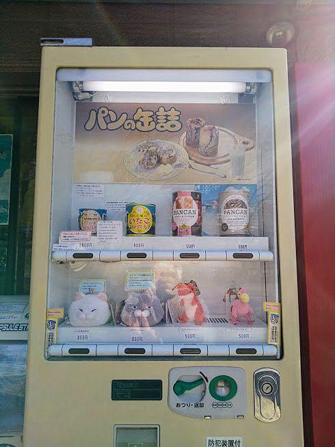 食べたい時が食べる時!水月のパン自動販売機