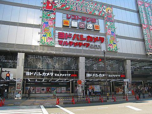 JR中央線 吉祥寺駅には大型店舗のヨドバシカメラがあります
