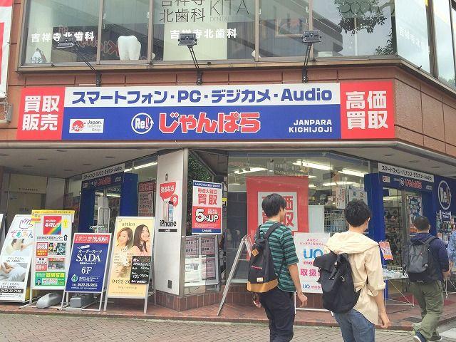 パソコン、周辺機器はここが安いじゃんぱら吉祥寺店