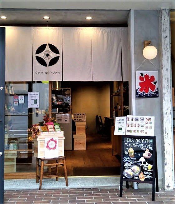 気分転換には何がいい?日本茶「茶の癒庵」
