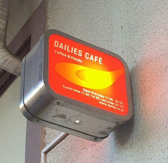 JR中央線 三鷹 デイリーズ、カフェ、四歩