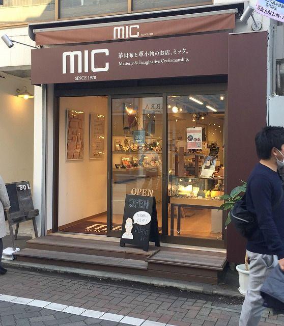 JR中央線 吉祥寺駅 革製品の販売、作成のミック