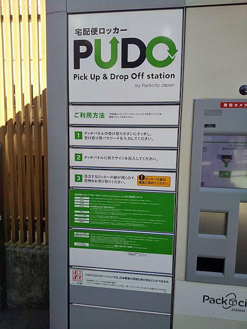 武蔵境駅にはPUDOがあります