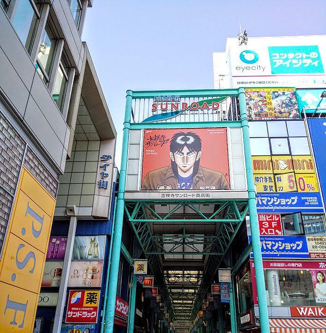 吉祥寺サンロード福本伸行先生のカイジのイラスト