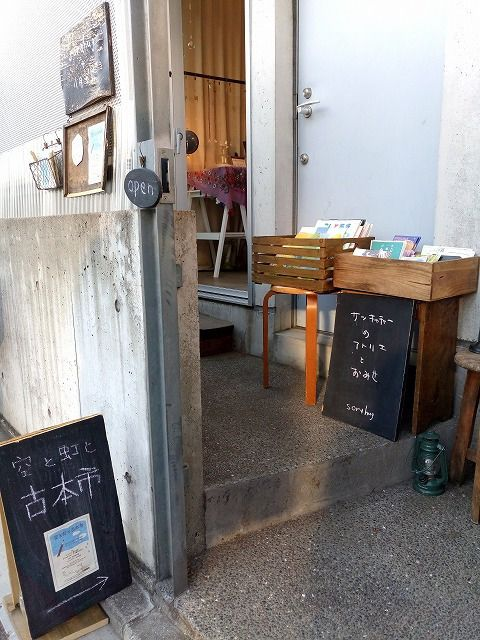吉祥寺中道通りにある古本屋さん。絵本も充実